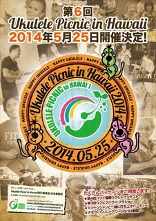 UkulelePicnicInHawaii2014_A2_Postersmall_hawaiian.jpg